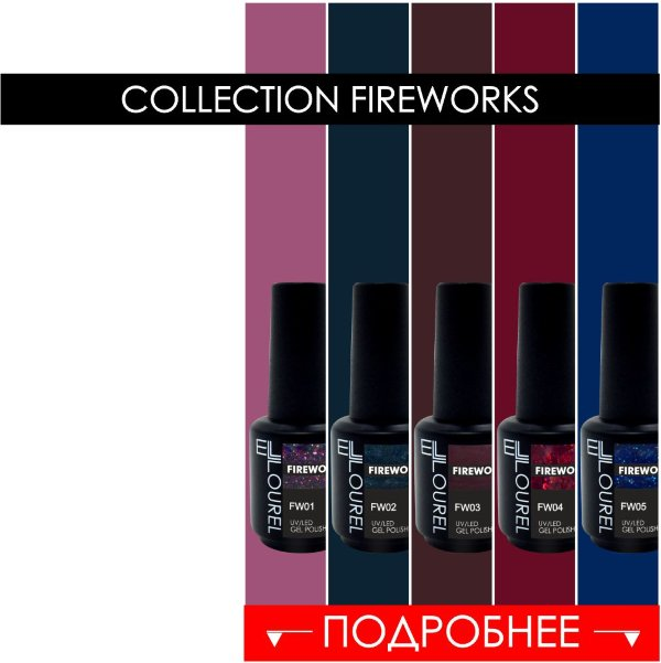 NEW collection гель- лак FIREWORKS 01-05