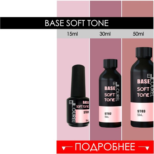 BASE SOFT TONE ST01-04 15ml 30ml 50ml