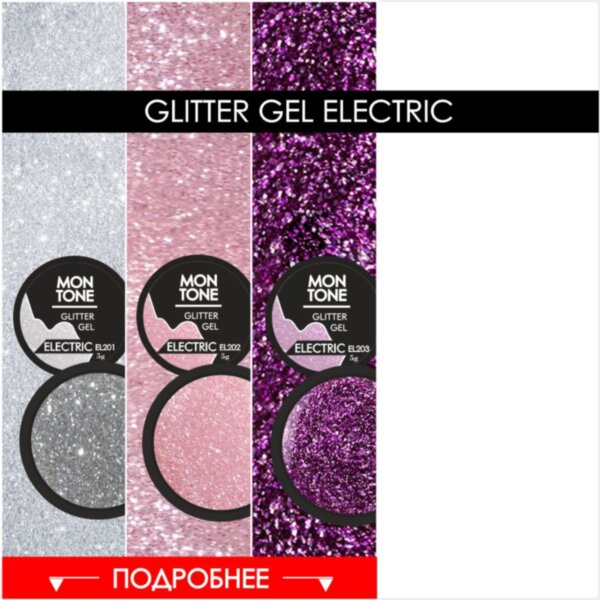 NEW GLITTER GEL ELECTRIC