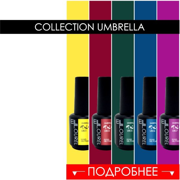 Umbrella collection 7 оттенков