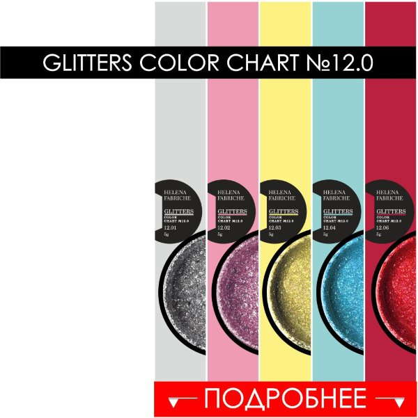 NEW COLOR CHART №12.0 GLITTERS 01-06 цветов.