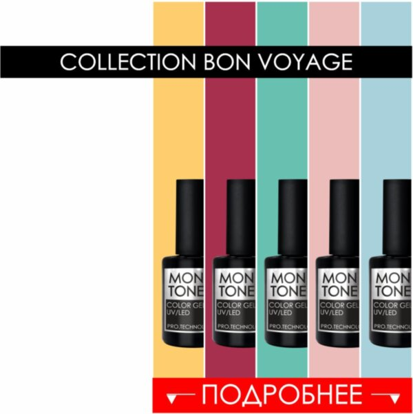 collection гель-лак Bon Voyage