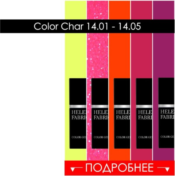 Color Chart 14.01 - 05 HELENA FABRICHE