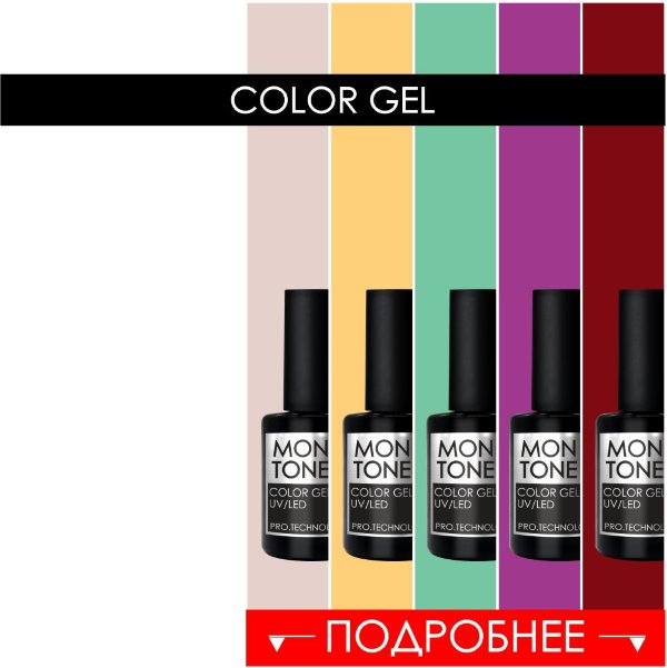 COLOR GEL (62 цвета) 10ml