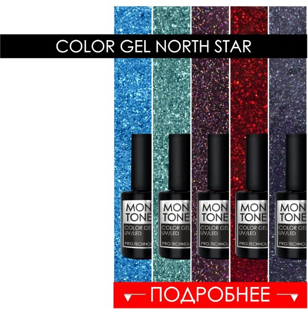 COLOR GEL NORTH STAR 10 оттенков /10 ml