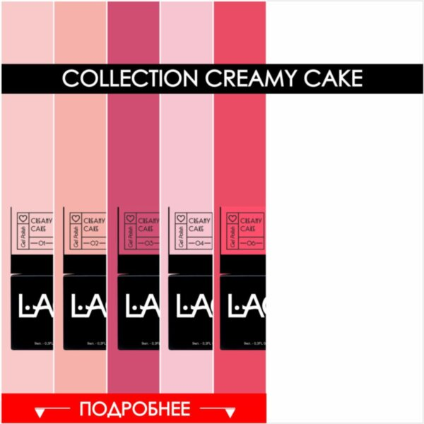 NEW collection гель-лак creamy cake