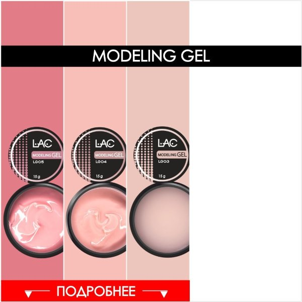 NEW MODELING GEL
