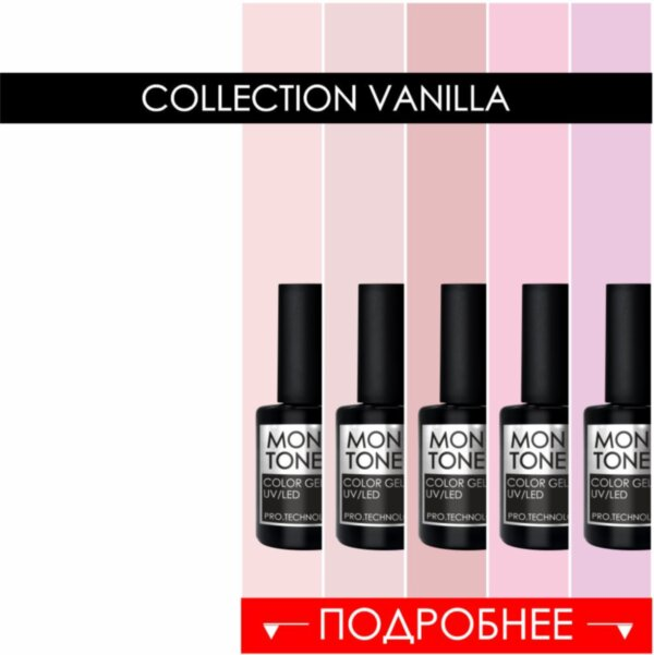 NEW collection гель-лак vanilla
