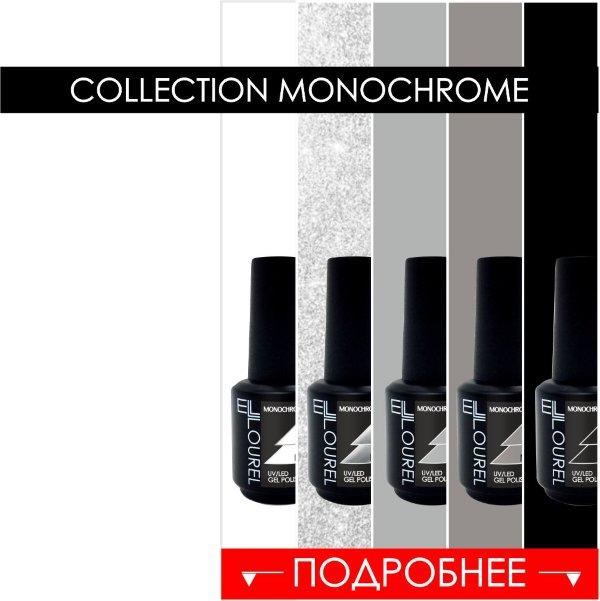 NEW collection гель-лак Monochrome