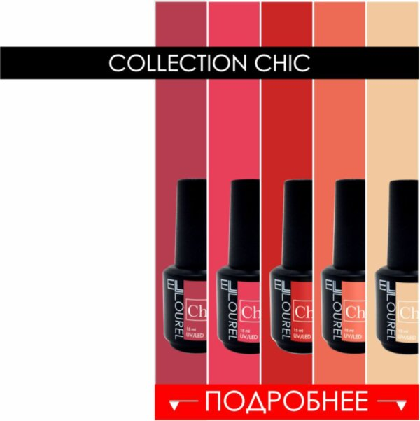 NEW collection of gel nail polishes CHIC 15ml
