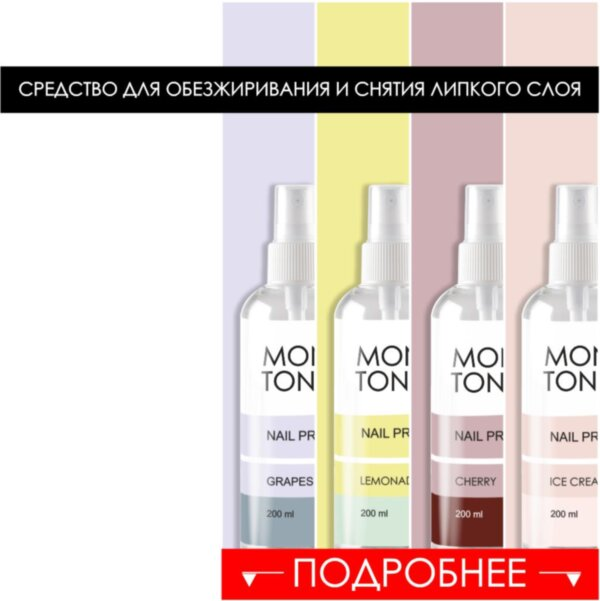 NEW Nail Prep 200ml