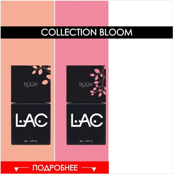 collection BLOOM 2 оттенка