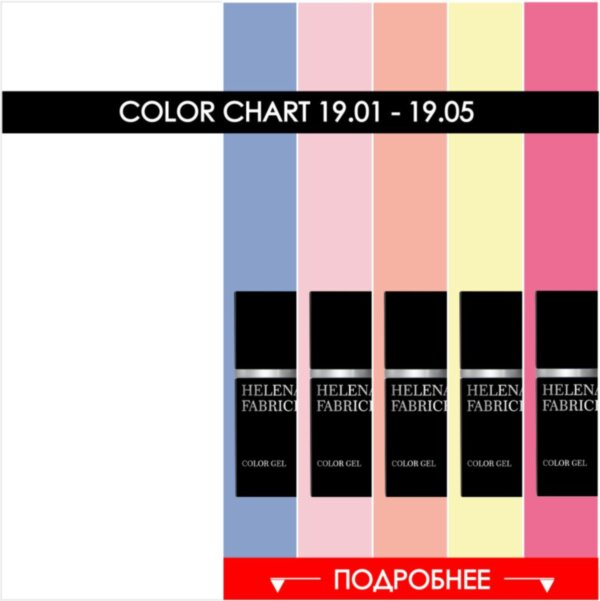 Color Chart 19.01 - 19.05