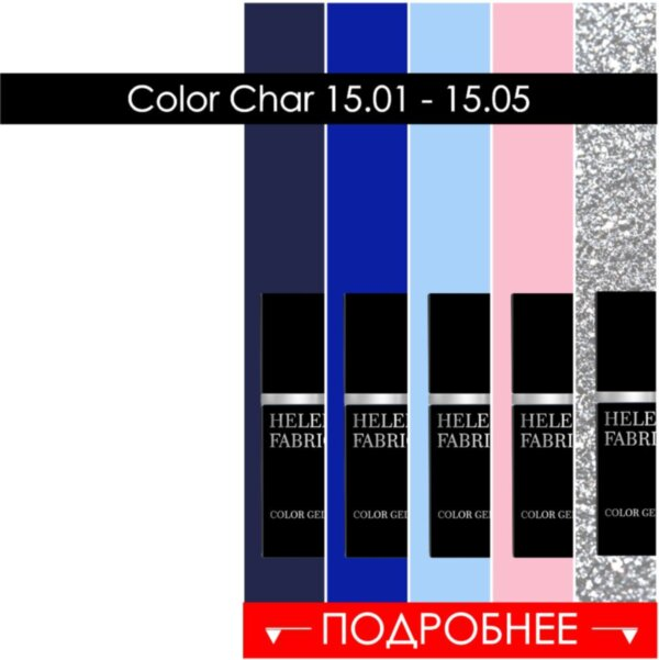 Color Chart 15.01 - 05 HELENA FABRICHE