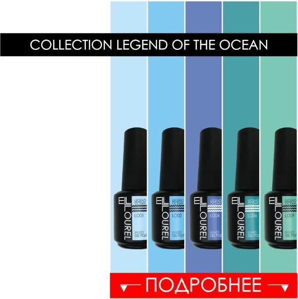 Коллекция Legend of the ocean 10 цветов