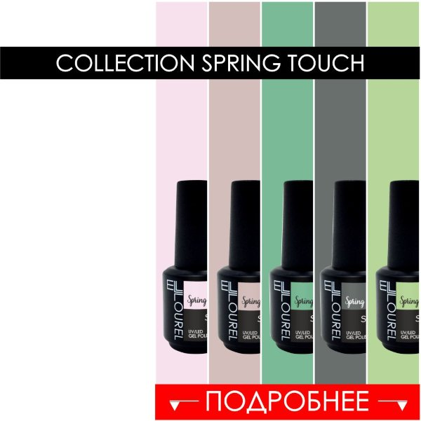 NEW collection гель-лак Spring touch