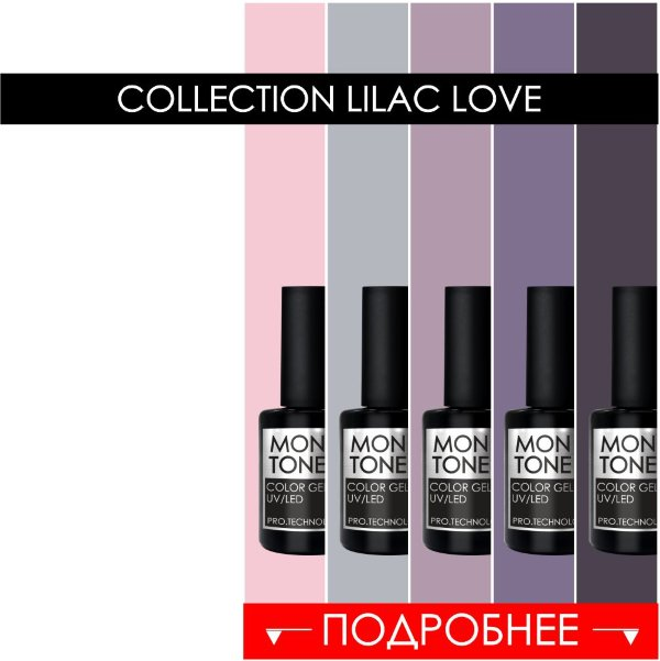 NEW collection гель- лак Lilac Love