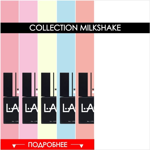 collection гель - лак Milkshake