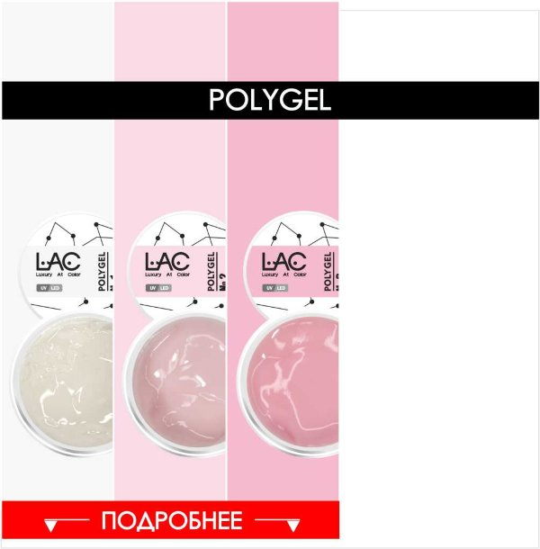 NEW POLYGEL
