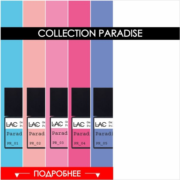 NEW collection гель - лак PARADISE