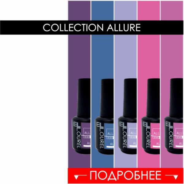 NEW collection gel polish Allure