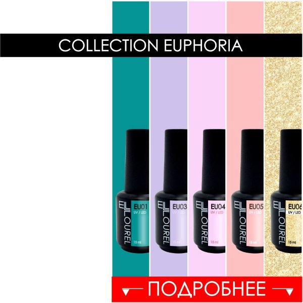 NEW collection гель - лак EUPHORIA