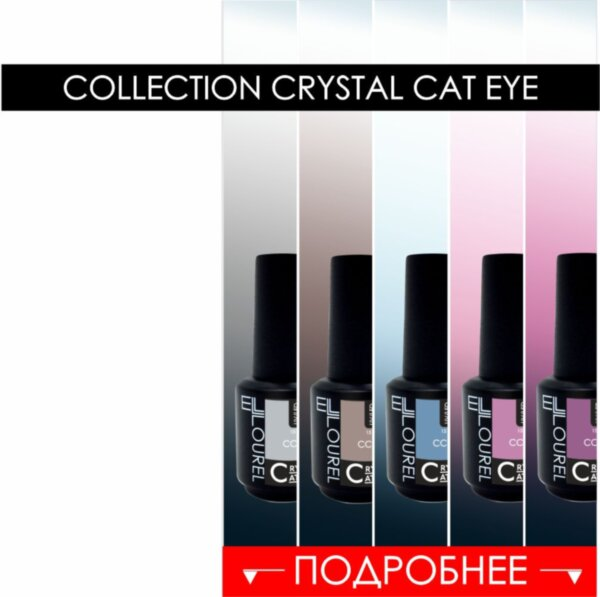 NEW collection gel polish CRYSTAL CAT EYE