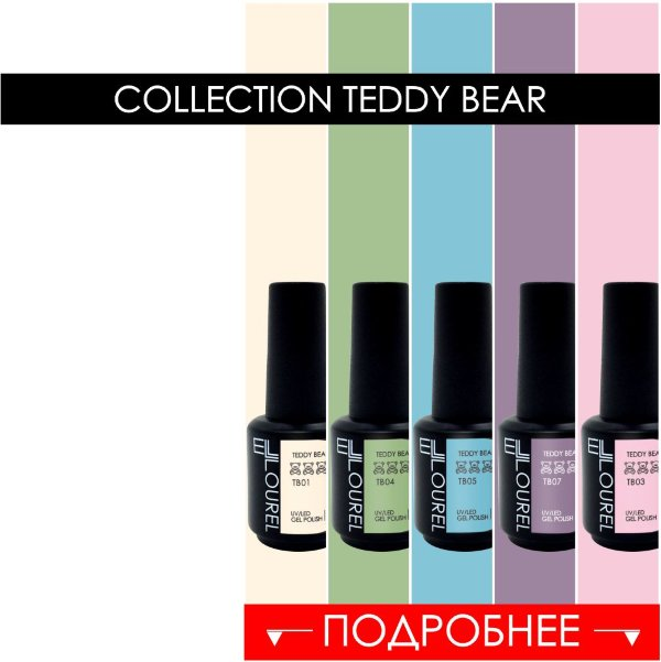 Коллекция гель-лак Teddy bear 7 оттенков