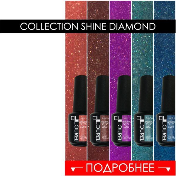 Коллекция гель-лак SHINE DIAMOND 10 оттенков