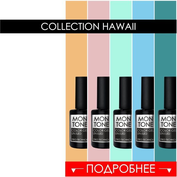 collection гель-лак HAWAII