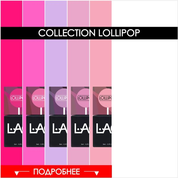 NEW collection гель - лак LOLLIPOP