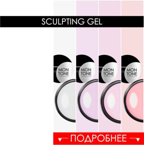 NEW sculpting gel