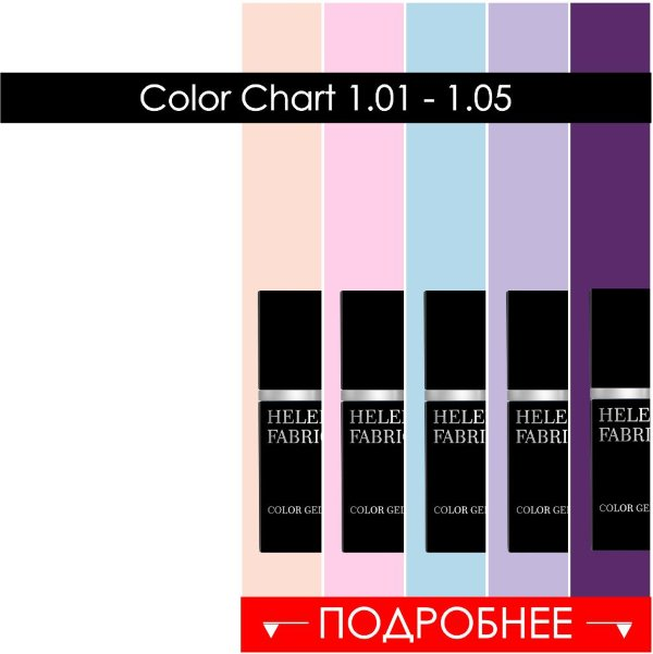 Color Chart 1.01 - 05 HELENA FABRICHE