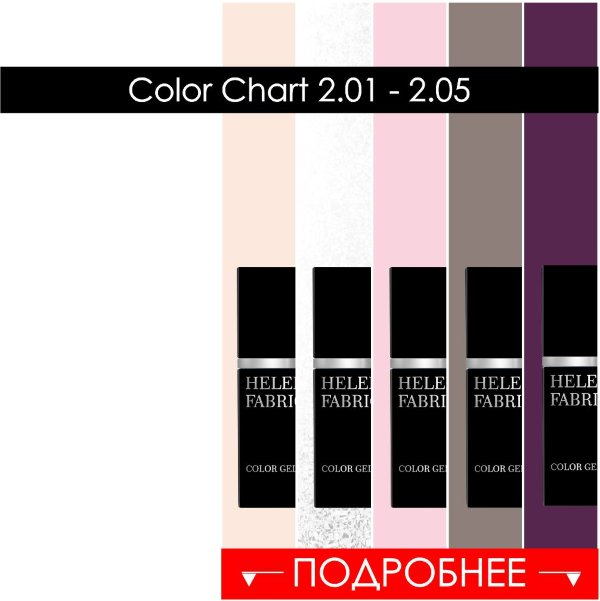 Color Chart 2.01 - 05 HELENA FABRICHE