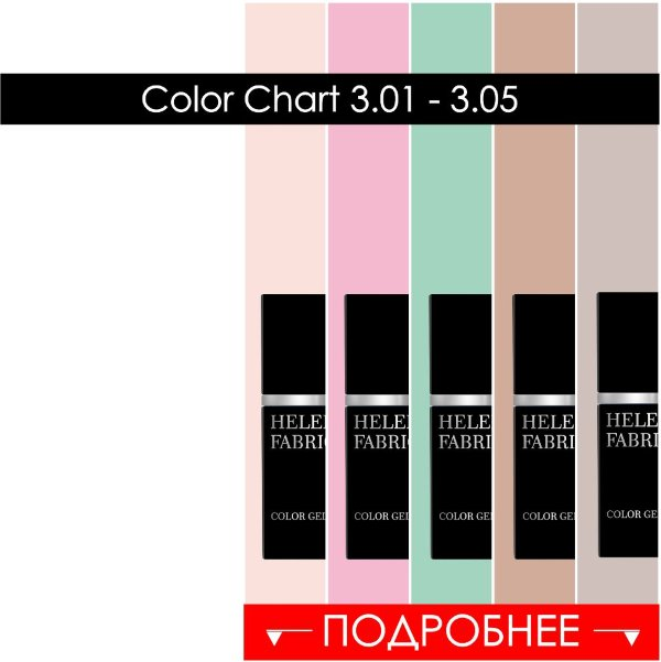 Color Chart 3.01 - 05 HELENA FABRICHE