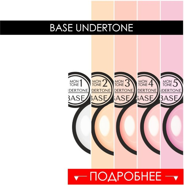 NEW BASE Undertone 15gr
