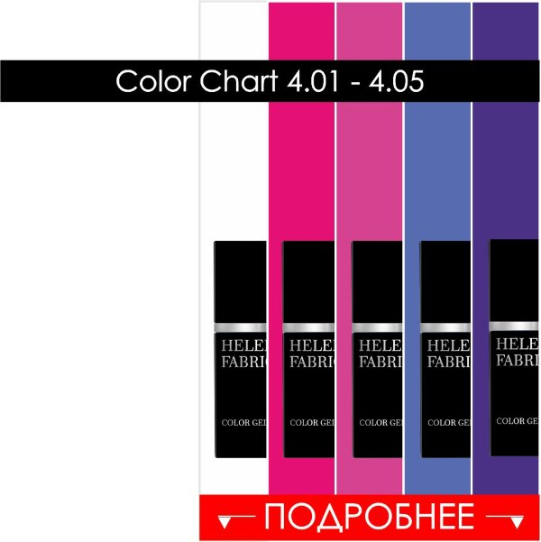 Color Chart 4.01 - 05 HELENA FABRICHE