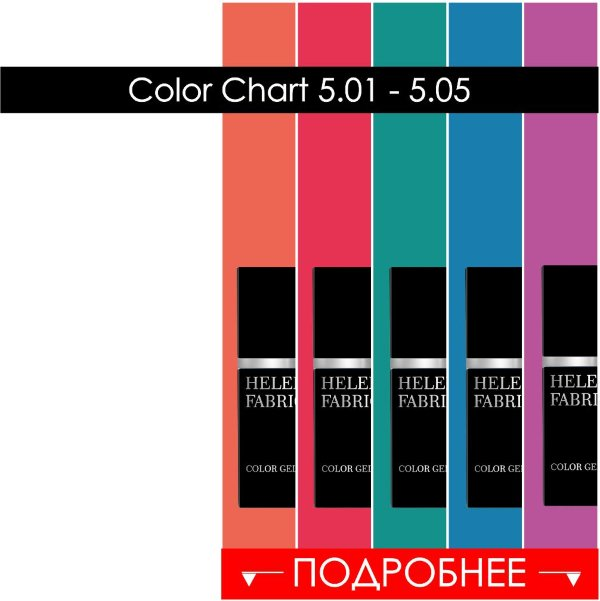Color Chart 5.01 - 05 HELENA FABRICHE