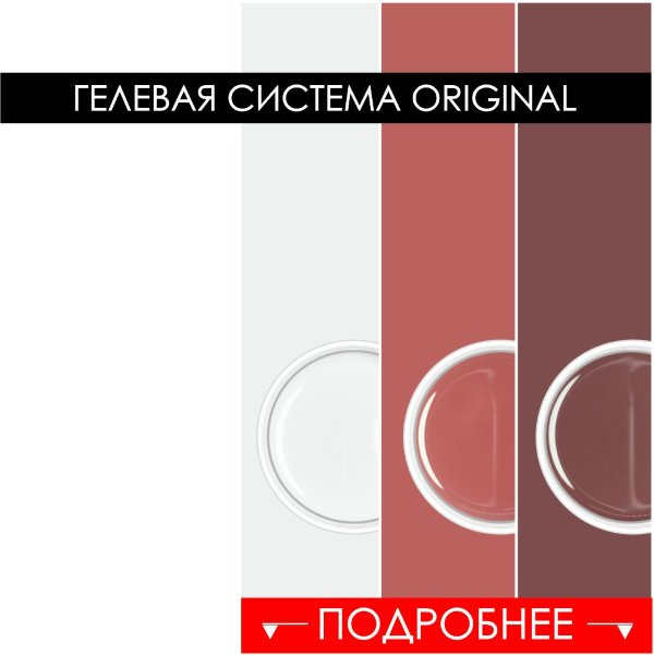 Гелевая система Original 01-06Гелевая система Medium 07-10Гелевая система Strong 11-12