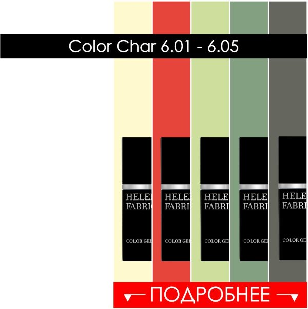 Color Chart 6.01 - 05 HELENA FABRICHE