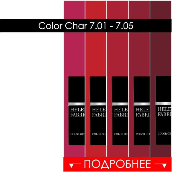 Color Chart 7.01 - 05 HELENA FABRICHE