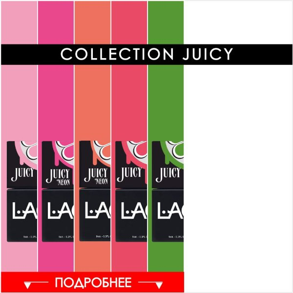 collection JUICY 12 оттенков