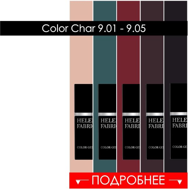 Color Chart 9.01 - 05 HELENA FABRICHE