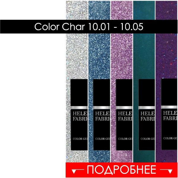 Color Chart 10.01 - 05 HELENA FABRICHE
