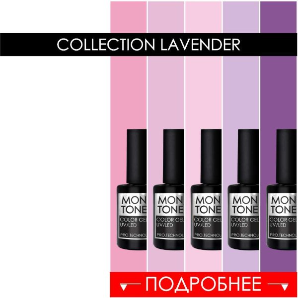 NEW collection гель-лак LAVENDER