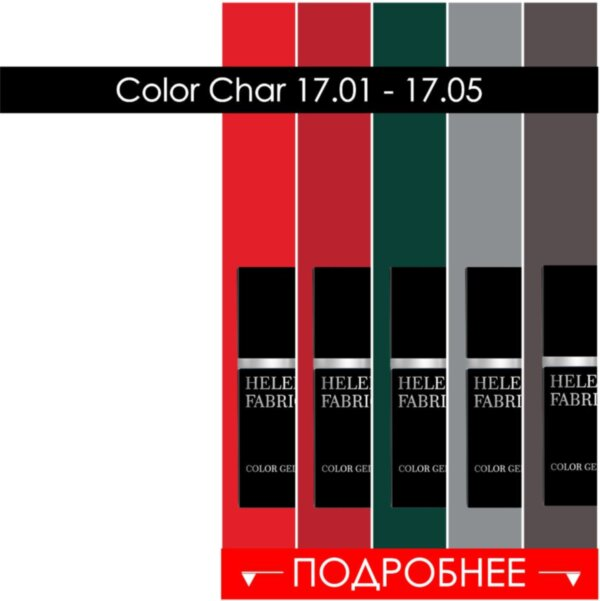 Color Chart 17.01 - 05 HELENA FABRICHE