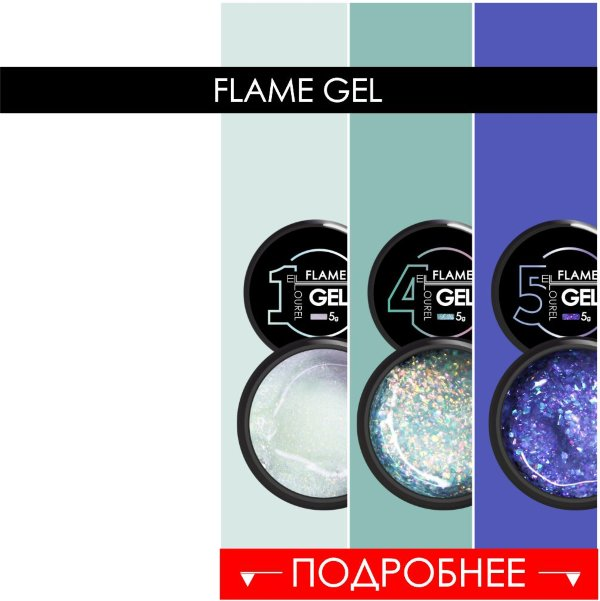 collection FLAME GEL Хлопья юки 01-05. 5g