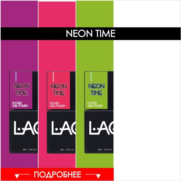 collection гель-лак NEON TIME