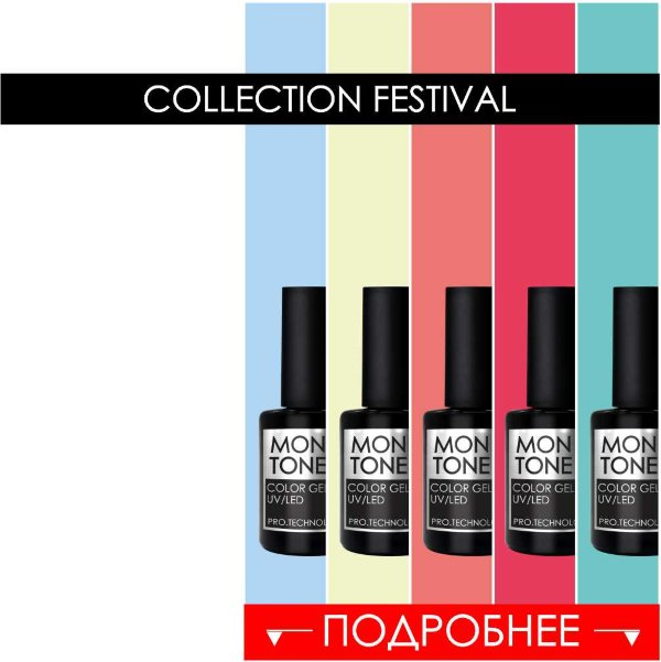 NEW collection гель-лак FESTIVAL 10ml