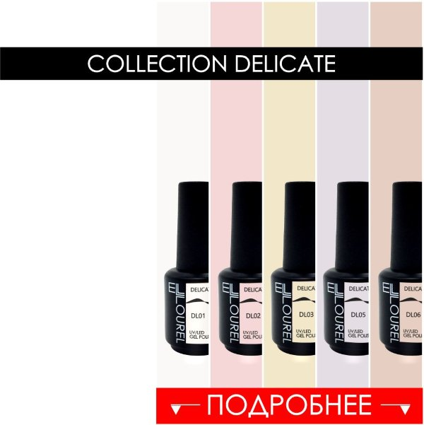 collection гель- лак DELICATE 01-07